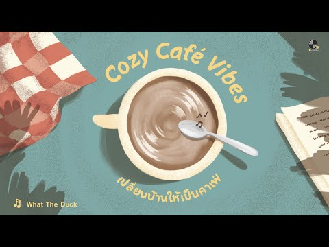 Cozy-Café-Vibes-เปลี่ยนบ้านให้