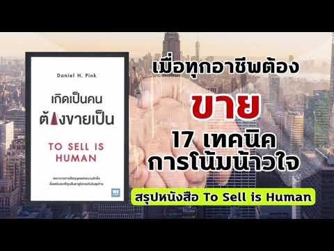 สรุปหนังสือ-To-Sell-is-Human-|
