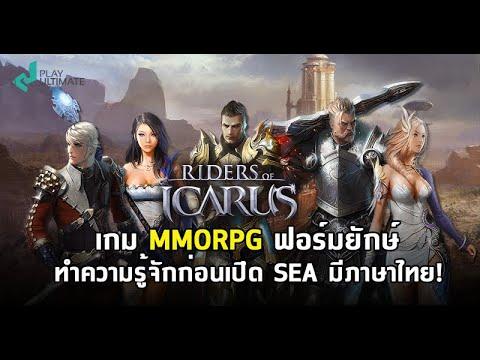 ทำความรู้จัก-Riders-of-Icarus-