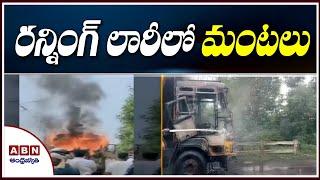 లారీ లో మంటలు   Fire In Running Lorry   Vishakapatnam   ABN Telugu - ABNTELUGUTV