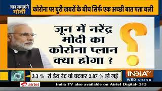 जून में प्रधानमंत्री नरेंद्र मोदी का 'कोरोना प्लान' क्या होगा? इस रिपोर्ट में देखें - INDIATV