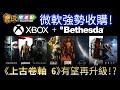 微軟宣布收購《上古卷軸》母公司!超扯價格震撼遊戲界!-電玩宅速配20200922