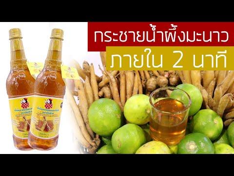 วิธีทำกระชายน้ำผึ้งมะนาว-ภายใน