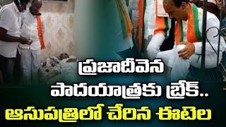 Break For Prajadevena Padayatra   Etela Rajender Shifted To Hospital   ABN Telugu - ABNTELUGUTV