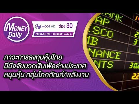 การลงทุนหุ้นไทยมีปัจจัยบวกเงิน