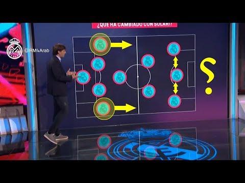 ماذا غيّر سولاري في الريال؟ تحليل تكتيكي من زميله السابق فيرناندو موريانتيس