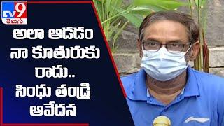 PV Sindhu father Ramana shocking reaction - TV9 - TV9