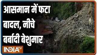 Himachal में कुदरत का कहर जारी, Kullu में भूस्खलन से मलबे में दबी गाड़ियां, सड़कें हुईं बंद - INDIATV