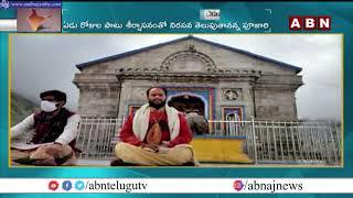 Priest Protests Outside Kedarnath Shrine in 'Shirshasana' over Char Dham Board   ABN Telugu - ABNTELUGUTV