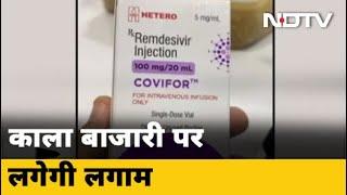 Covid-19: Remdesivir की काला बाजारी पर लगेगी Break - NDTVINDIA