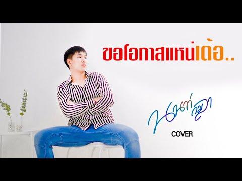 ขอโอกาสแหน่เด้อ-นนท์-กมลา【COVE