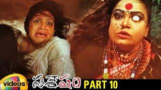 Sasesham Telugu Full Movie | Vikram Shekar | Supriya Aysola | Satyam Rajesh | Part 10 | Mango Videos - MANGOVIDEOS