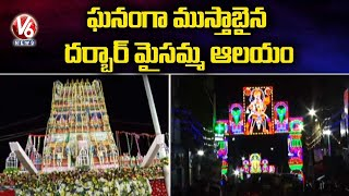 Special Report On Karwan Darbar Maisamma Temple On Occasion Of Bonalu Celebrations 2021 | V6 News - V6NEWSTELUGU