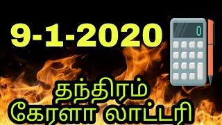 Trick Kerala lottery.????? | Kerala Lottery Guessing today | karunya+-298 | 09.01.2020