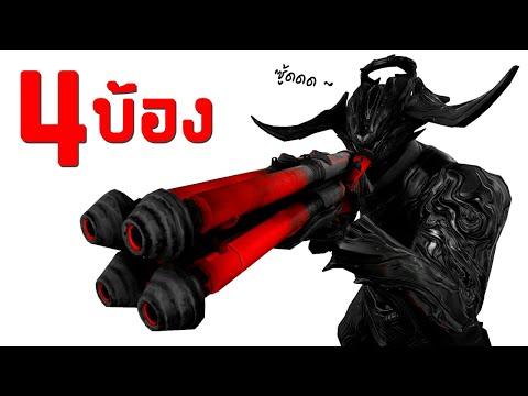 WARFRAME---KUVA-HEK-[-ลูกซอง-4