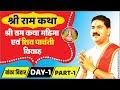 Shri Ram Katha BANKA, BIHAR SHIV PARVATI VIVAH Day 01 Part 01