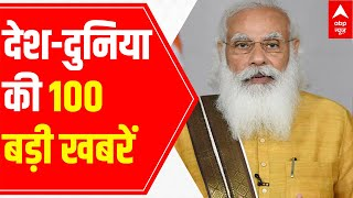 Top 100 headlines of the day | 24 June 2021 - ABPNEWSTV