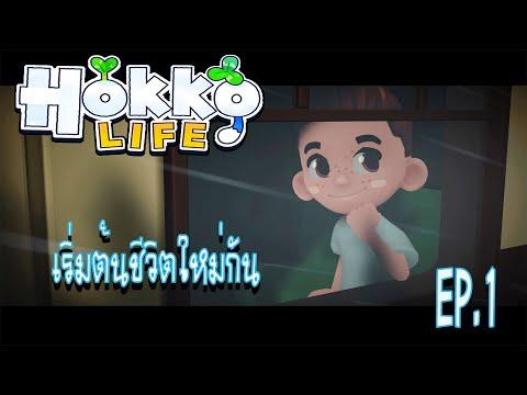 Hokkolife-Ep.1-เริ่มต้นชีวิตให