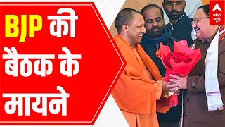 UP Elections 2022: What is BJP's agenda for the meeting today? | LIVE report - ABPNEWSTV