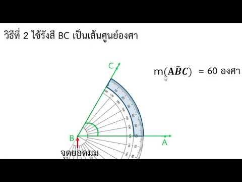 วิชาคณิตศาสตร์-เทคนิคการวัดมุม