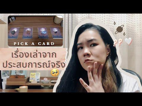 PICK-A-CARD-•-ต้องทำอย่างไรให้