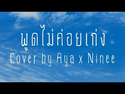 พูดไม่ค่อยเก่ง---Cover-by-Aya-