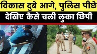 Kanpur Encounteter: Police behind Vikas Dubey, पुलिस पहचान नहीं पाई, उसके सामने से निकला विकास - ITVNEWSINDIA