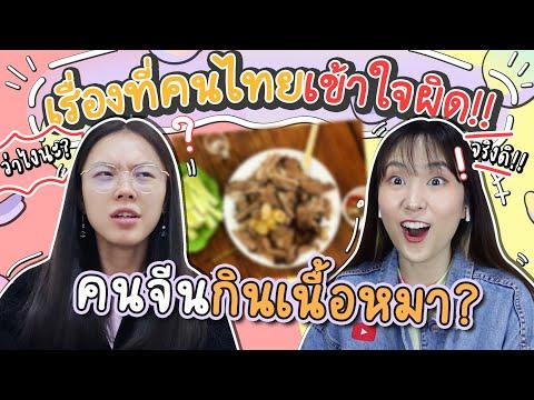 เรื่องที่คนไทยเข้าใจผิดเกี่ยวก