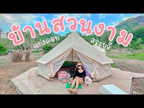 ♡♡-บ้านสวนงาม-::-ความคันอยากเท