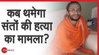 Maharashtra में Palghar के बाद अब Nanded में संतों की हत्या, कब जागेगी सरकार?   Zee News - ZEENEWS