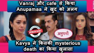 Anupamaa | Kavya huee sharamshaar parivar ke aage; Vanraj ke cafe se kiya khud ko alag Anupama ne - TELLYCHAKKAR