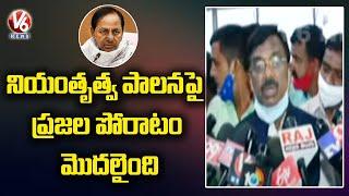 BJP Leader Vivek Venkataswamy Slams CM KCR | Etela Rajender To Join BJP | V6 News - V6NEWSTELUGU