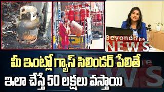 Gas Cylinder Blast Insurance : You Get FREE LPG INSURANCE upto 50 Lakh  Compensation Claim | ABN - ABNTELUGUTV