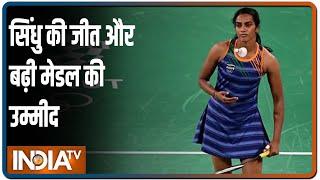 Tokyo Olympics: P V Sindhu ने पहले ही मैच में दिखाया दम, केवल 29 मिनट में ही जीत लिया पहला मुकाबला - INDIATV