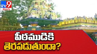 Brahmamgari Matam Issue : మఠాధిపతి ఎవరు? చిక్కుముడి వీడేనా?  - TV9 - TV9