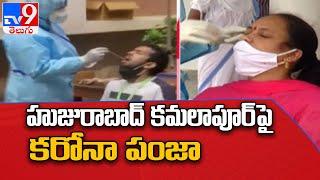 Coronavirus: Huzurabad లో కరోనా కలకలం.. 256 మందికి కరోనా పాజిటివ్  - TV9 - TV9