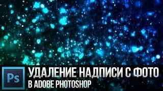 убрать с картинки надпись онлайн