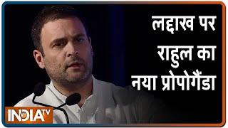 कांग्रेस कार्यकर्ताओं को आम लद्दाखी बताकर Rahul Gandhi का केंद्र पर अटैक? वायरल हो रहा है वीडियो - INDIATV
