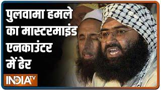 जैश सरगना Masood Azhar का रिश्तेदार और पुलवामा हमले का मास्टरमाइंड एनकाउंटर में ढेर - INDIATV