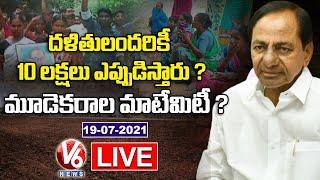 LIVE Debate: దళితులు ఓట్ల కోసమేనా..? | KCR Launch Telangana Dalit Bandhu | V6 News - V6NEWSTELUGU