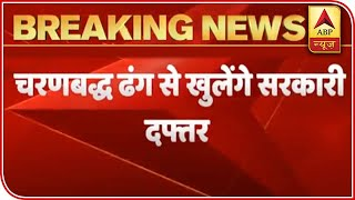 Maharashtra: Govt offices to reopen in phases - ABPNEWSTV