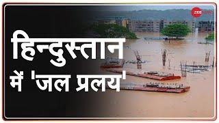 देश के कई राज्यों में बाढ़ ने किया बेहाल, Maharashtra में 150 से ज्यादा की मौत | Flood | Landslide - ZEENEWS