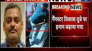 Kanpur Gangster : गैंगस्टर विकास दुबे पर अब पांच लाख की इनामी बढ़ादी गई है   | - ITVNEWSINDIA
