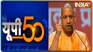 Uttar Pradesh से जुड़ी 50 बड़ी खबरें | UP 50: Non-Stop Superfast | July 30, 2021 | IndiaTV - INDIATV