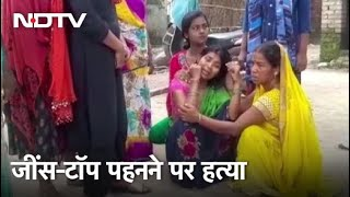Uttar Pradesh: Deoria में Jeans-Top पहनने पर 17 साल की लड़की की हत्या - NDTVINDIA