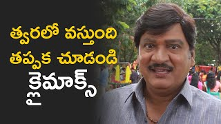 Climax will impress all types of Audience - Hero Dr Rajendra Prasad | TFPC - TFPC