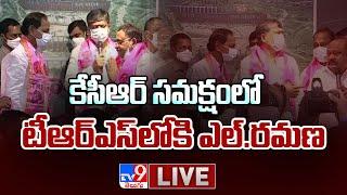 కేసీఆర్ సమక్షంలో టీఆర్ఎస్ లోకి ఎల్. రమణ LIVE || L. Ramana To Join TRS In Presence of CM KCR - TV9 - TV9