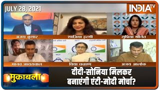 Muqabla: क्या दीदी-सोनिया मिलकर बनाएंगी एंटी-मोदी मोर्चा? Ajay Kumar के साथ - INDIATV