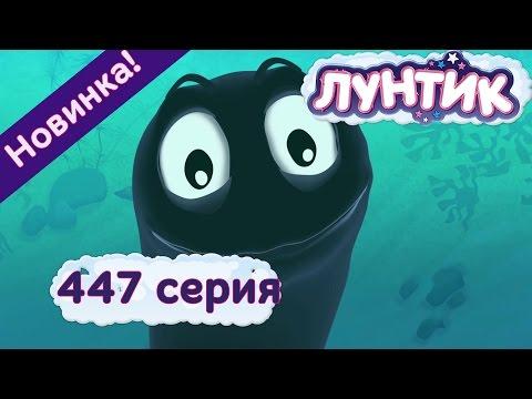 Кадр из мультфильма «Лунтик : 447 серия · Пиявкина прелесть»
