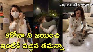 Actress Tamanna Home Coming After Recover From COVID 19 | Tamanna Bhatia | Rajshri Telugu - RAJSHRITELUGU